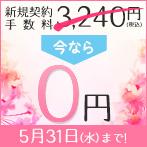 \5月31日まで/春の生活応援キャンペーン実施中