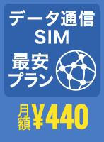 データSIMが月額440円~