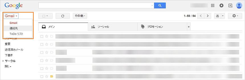 Gmail→連絡先の順にクリック