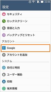 Googleをタップ。