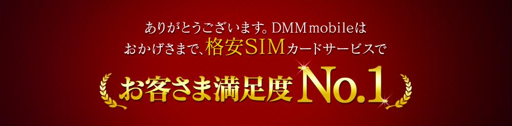 「格安SIMカードサービス顧客満足度No.1」受賞!