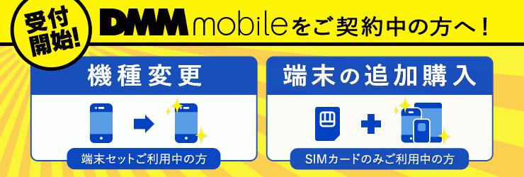受付開始!DMM mobileご契約者の機種変更・端末の追加購入