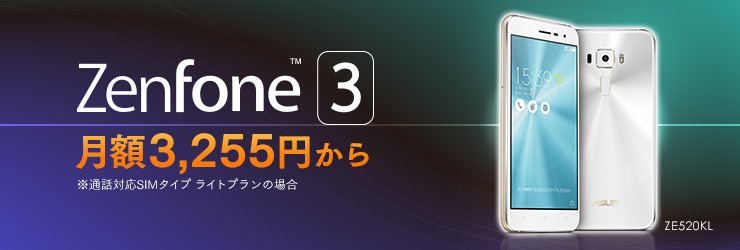 ASUS ZenFone™3 取り扱い