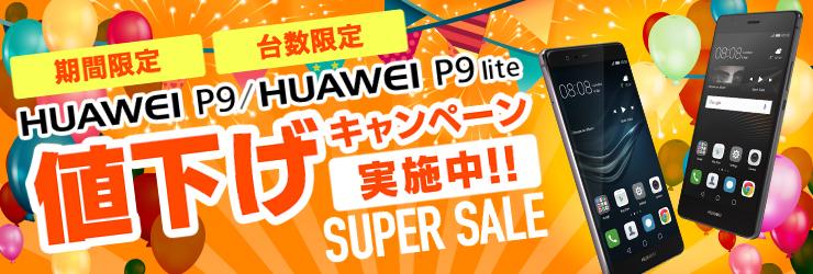 HUAWEI P9 / HUAWEI P9lite値下げキャンペーン