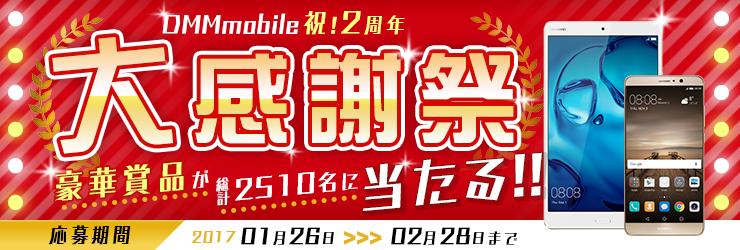 DMM mobile2周年記念大感謝祭