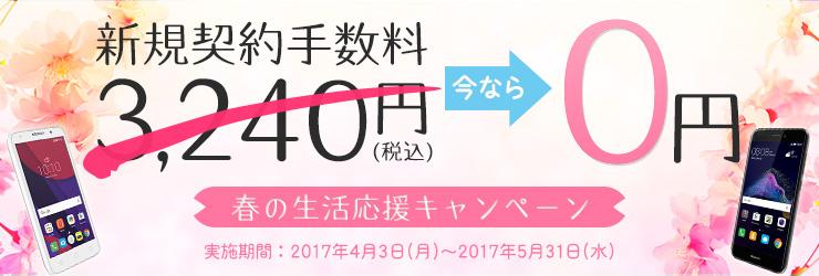 今なら新規契約手数料3,240円(税込)→0円 春の生活応援キャンペーン