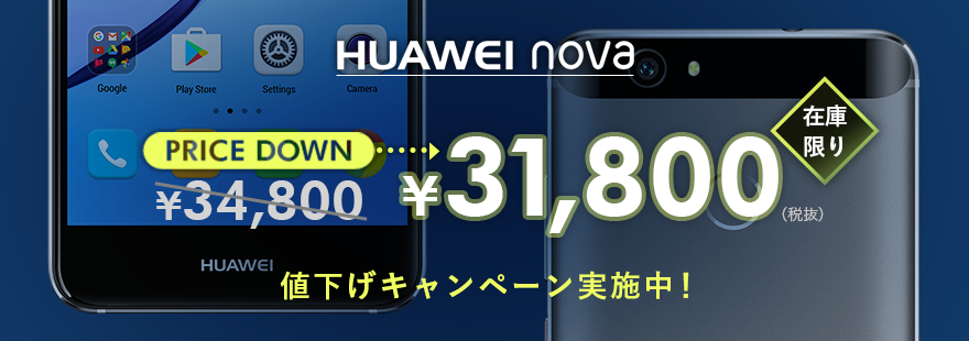 HUAWEI nova 値下げ中 在庫限り
