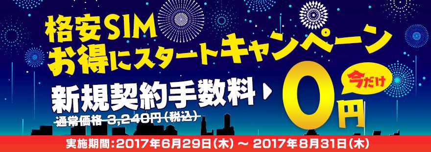 格安SIMお得にスタートキャンペーン 新規契約手数料 通常価格3,240円(税込)→今だけ0円