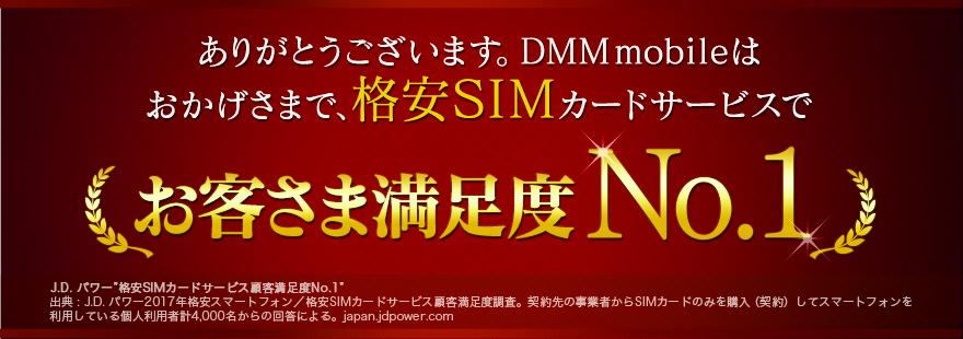 DMM mobileは格安SIMサービスでお客さま満足度No.1