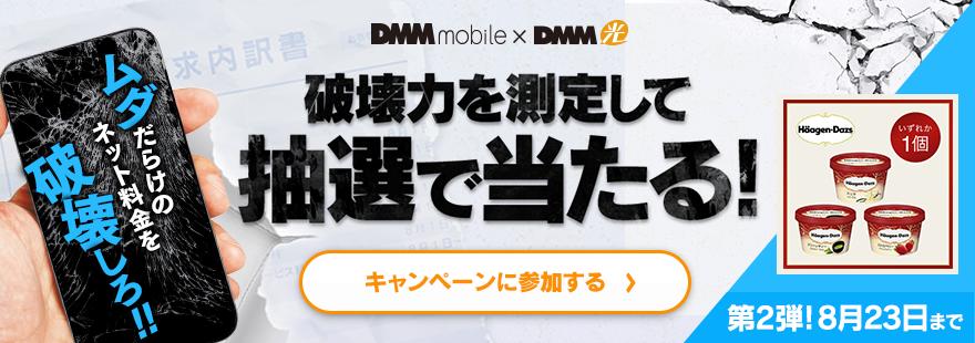 破壊チャレンジキャンペーン-DMM mobile&DMM光