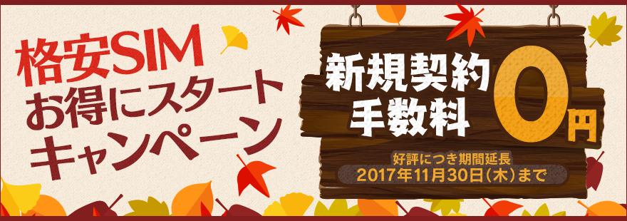 格安SIMお得にスタートキャンペーン 新規契約手数料 通常価格3,240円(税込)