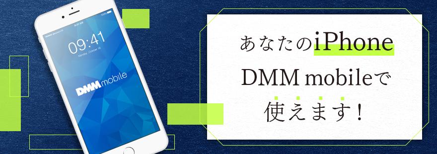 DMM mobileでもiPhoneが使える!