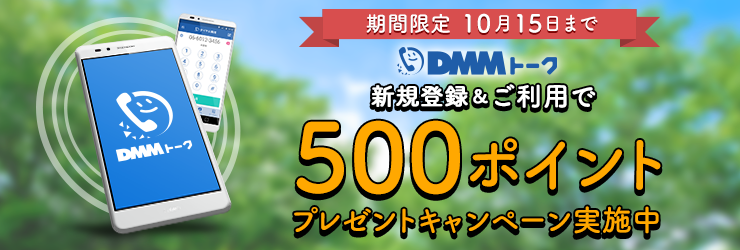 DMMトーク 500ポイントプレゼントキャンペーン