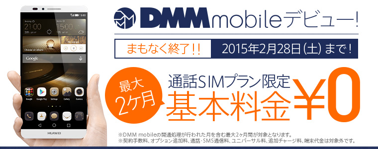 DMM mobaile