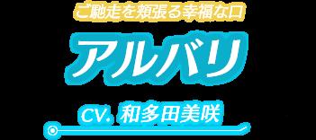 アルバリ cv.和多田美咲
