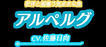 アルペルグ cv.佐藤日向