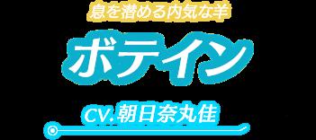 ボテイン cv.朝日奈丸佳