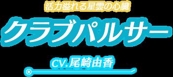 クラブパルサー cv.尾崎由香