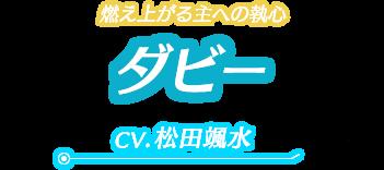 ダビー cv.松田颯水