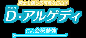 D・アルゲディ cv.会沢沙弥
