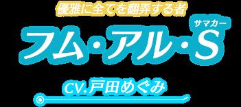 フム・アル・S cv.戸田めぐみ