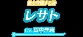 レサト cv.田中理恵