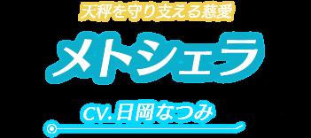 メトシェラ cv.日岡なつみ