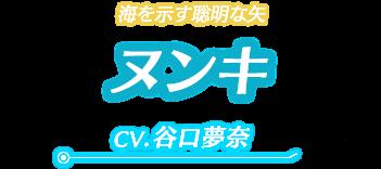 ヌンキ cv.谷口夢奈