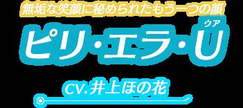 ピリ・エラ・U cv.井上ほの花
