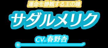 サダルメリク cv.春野杏