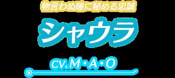 シャウラ cv.M・A・O