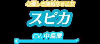 スピカ cv.中島愛