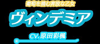 ヴィンデミア cv.原田彩楓