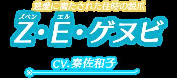 Z・E・ゲヌビ cv.秦佐和子