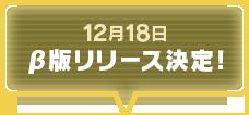 12月18日β版リリース決定!