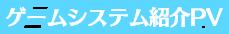 ゲームシステム紹介PV公開