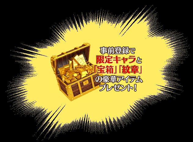 事前登録で限定キャラと「宝箱」「紋章」の豪華アイテムプレゼント!