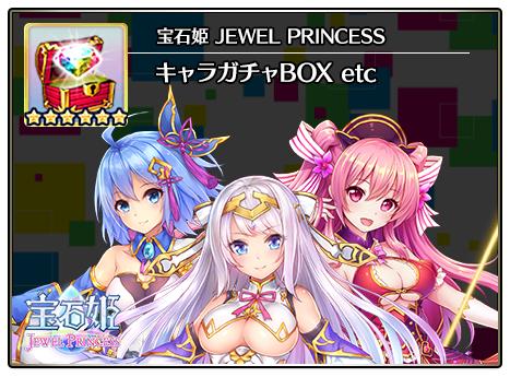 宝石姫 JEWEL PRINCESS