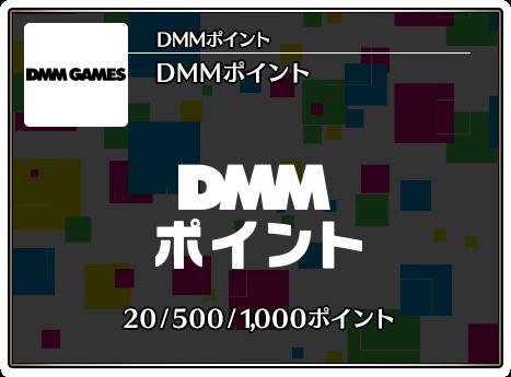 DMM GAMESポイント
