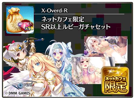 X-Overd-R