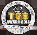 TGS AWARD 2014