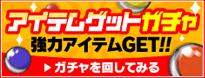 「アイテムチケットガチャ」強力アイテムGET!!