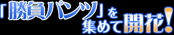 「勝負パンツ」を集めて開花!