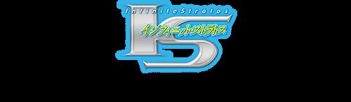アニメ インフィニットストラトス