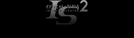 アニメ インフィニットストラトス2