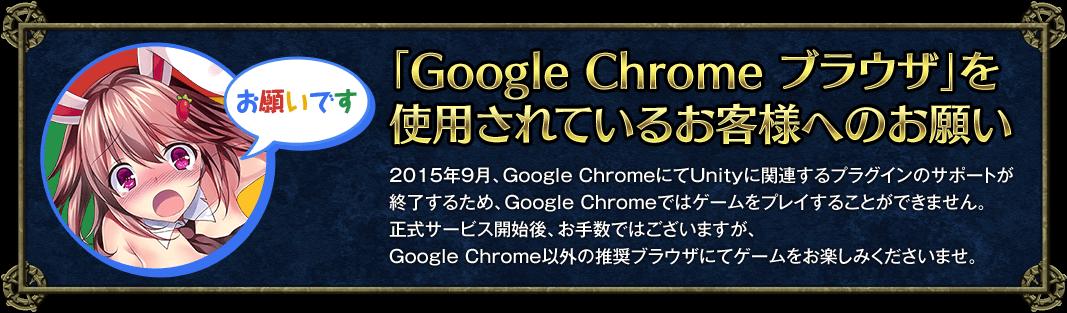Google Chromeブラウザを使用されているお客様へのお願い