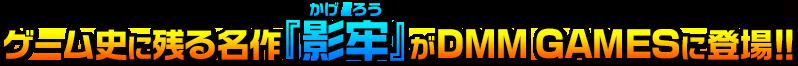ゲーム史に残る名作『影牢』がDMM GAMESに登場!!