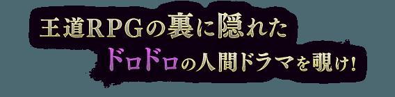 王道RPGの裏に隠れたドロドロの人間ドラマを覗け!