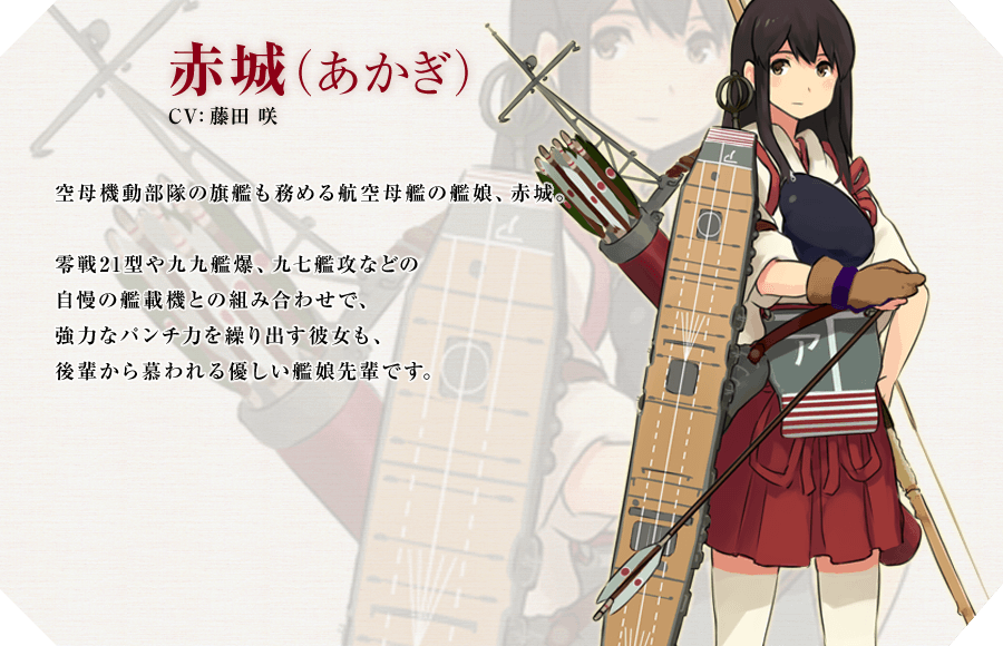 艦娘紹介:航空母艦 赤城(あかぎ)