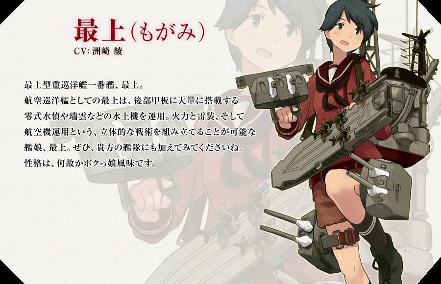 艦娘紹介:重巡洋艦 最上(もがみ)